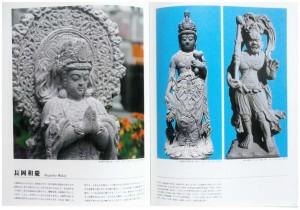 現代日本の彫刻2S